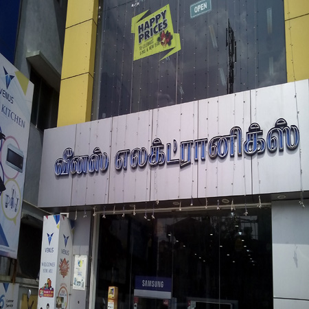 Venus Electronics In Choolaimedu Chennai 600094 Sulekha